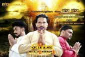 Shirdi A Commercial Devotional Thriller