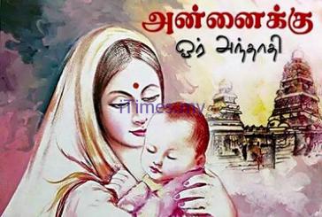 Annaikku Oru Ananthi